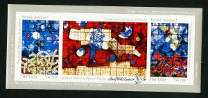 Israel #1041 Imperforated Stamp Sheet Catalogue Value $47.50