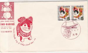 Japan 1957 Inu Hariko Papier Mache Dog Pic New Years Stamps FDC Cover Ref 30905