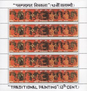 Nepal IMPERF. 1985 Traditional Nepalese Paintings 5Vx5 Strips Full Sheet MNH.