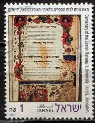 Israel 1992: Sc. # 1122: O/Used Single Stamp