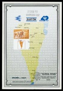 ISRAEL SOUVENIR LEAF CARMEL#31 HOTAIR BALLOONS MINT SPECIMEN