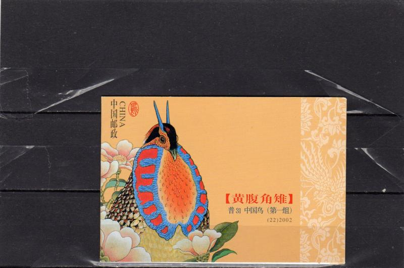 China Book of 80y Stamps MNH