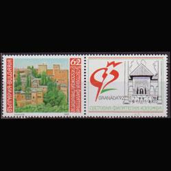 BULGARIA 1992 - Scott# 3687 Granada Set of 1 NH
