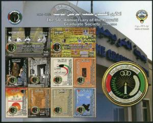HERRICKSTAMP NEW ISSUES KUWAIT Sc.# 1738 Graduate Society Sheetlet