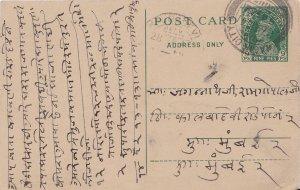 India 9p KGVI Postal Card 1941 Domestic use. Cancel unreadable and crease at ...