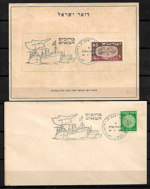 ISRAEL 1949 POSTCARD + COVER WELCOME REFUGEES FROM CYPRUS DISPLACED PERSONS CAMP