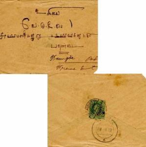 Burma India 1/2a KEVII 1912 Myaungmya to Paungde.  Reverse franked.  Reduced ...