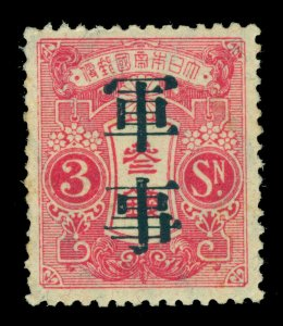 Japan 1924  Military Stamps - 3sen red  Sk# M4 mint MH