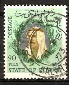 Kuwait; 1966: Sc. # 309: O/Used Single Stamp