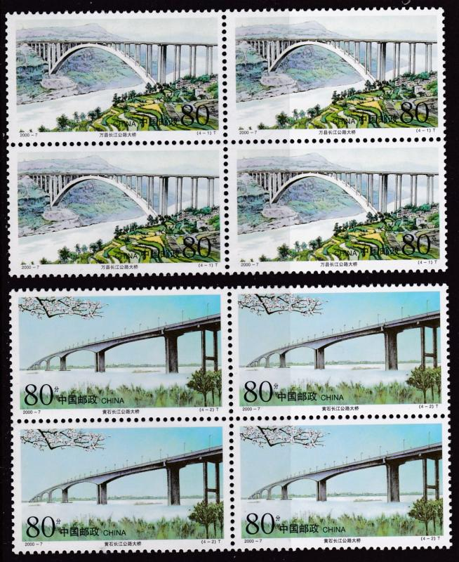 China 2000 Set of Four (4) Complete  Blocks Yangtze River Highway Bridges VF/NH
