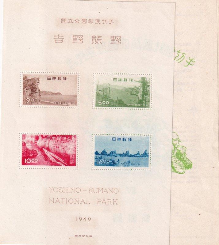 Japan: Yoshino-Kumano National Park, S/S W/Folder, Sc #453a,NGAI (411856)