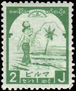 Burma #2N42 MH XF 2-6