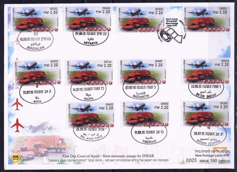 ISRAEL 2015 STAMPS ANBAR NEW ATM ALL MACHINES LABELS POSTAL VEHICLES
