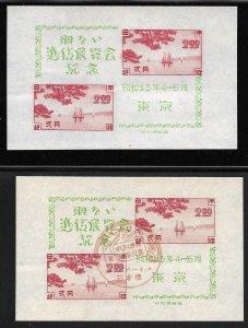 Doyle's_Stamps: MNH & Cnx 1948 Japan Comm Expo Souvenir Sheets, Scott #409 NGAI