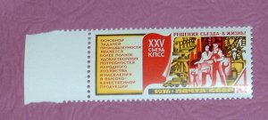 Russia - 4476, MNH  - Industry. SCV - $0.25
