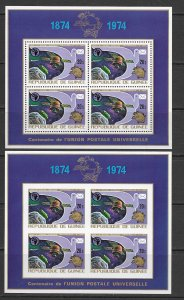 Guinea 677 MNH s/s perf and imperf. see desc. 2020 CV$24.00