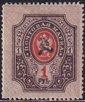 Armenia Russia 1919 Sc 103 1r Pale/Dark Brn & Org Black Handstamp Perf Stamp MH