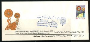 Persia, Scott cat. 1949. 2nd Asia-Pacific Scout Jamboree. Long First day cover.