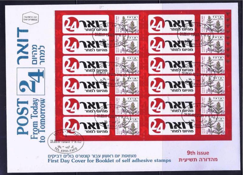 ISRAEL STAMPS 2017 DOAR 24 NINE 9th ISSUE BOOKLET SHEET SELF ADHESIVE FDC