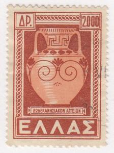 Greece, Scott # 520, Used