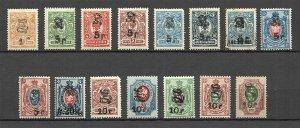 1919 Russia Armenia Civil War Perf, Type-3, Black Overprints,15 stamps, VF MH*