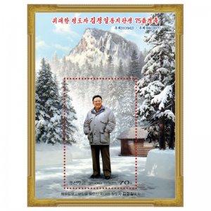 Korea 2017 75th anniversary of the birth of Kim Jong Il  (MNH)  - State leaders