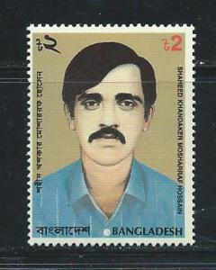 Bangladesh 496 1996 Hossain REMOVED FROM SALE MNH
