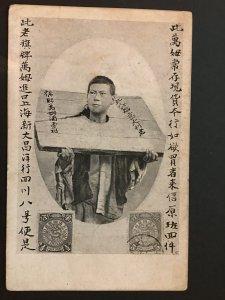 china imperial post card, unused, rare, list#33