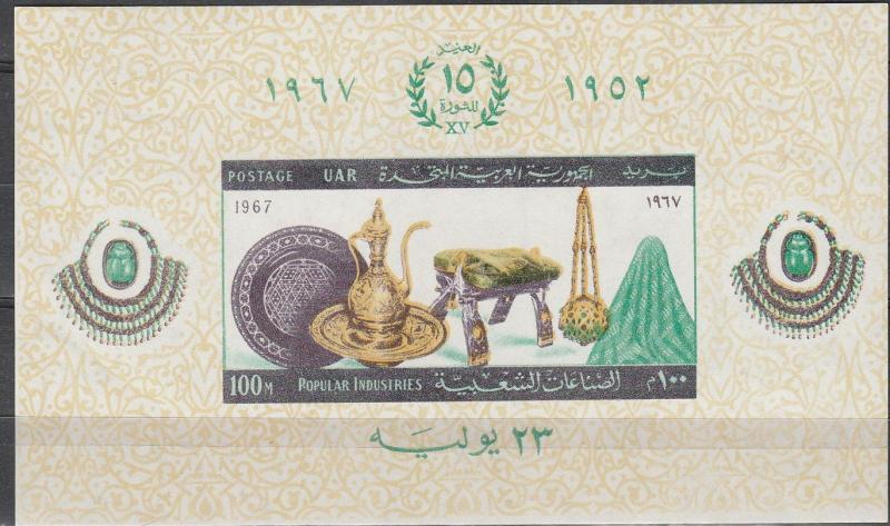 Egypt #722 MNH CV $4.00  (A17502)