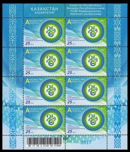 2017 Kazakhstan 1037KL Joint issue of Kazakhstan, Russia and Belarus.