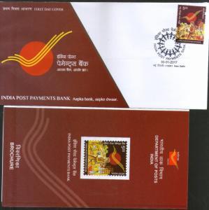 India 2017 India Post Payments Bank 1v FDC + Blank Folder