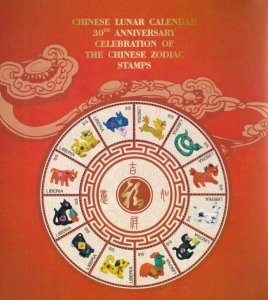 *FREE SHIP Liberia 2010 Chinese Lunar Calender Zodiac (ms) MNH *odd *unusual