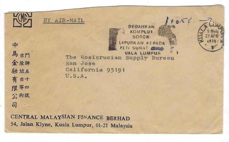 1974 Malaysia To USA Airmail Cover - 7 Stamps - See Reverse -  (KK24)