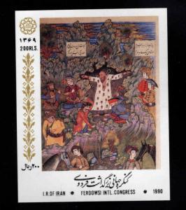 IRAN Scott 2435 MNH** Imperforate Ferdowsi Congress  stamp