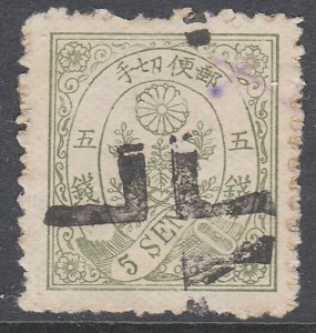 JAPAN  An old forgery of a classic stamp ...................................C873