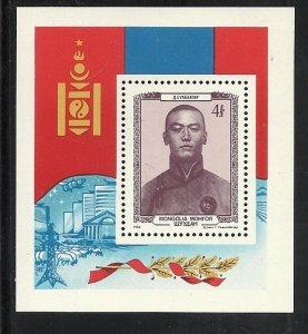 Mongolia #1314 comp mnh cv $4.50