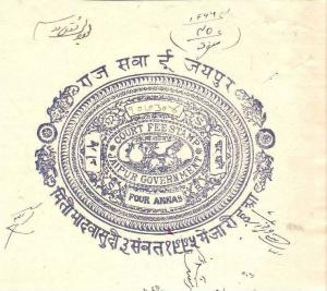 Jaipur State 4As Stamp Paper Type 10 KM 103 - India Fiscal Revenue Court Fee ...
