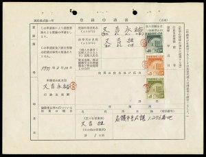 rk26 Ryukyu Islands Revenue, Scott #R24,R27,R28 (SCV $117.50) still on document