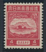 North Borneo SG J18 SC#N32 MNH Japanese Occupation issue see  scans