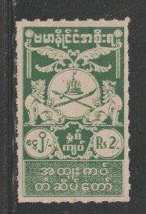 Burma Revenue fiscal stamp 12-27-20 Japan Japanese Occupation - 1e