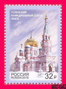 RUSSIA 2018 Architecture Religion Building Church Assumption Cathedral Omsk 1v
