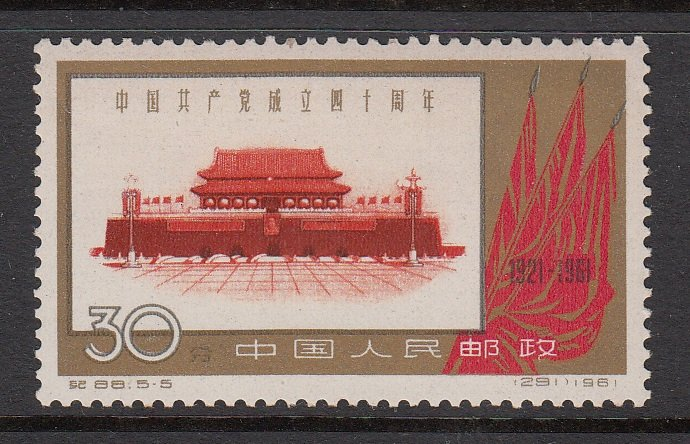 CHINA PRC SC# 573 MNH - SEE PCTURES