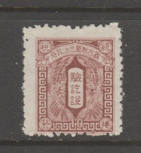 China Revenue Fiscal 4-18 no gum  mnh mint nice