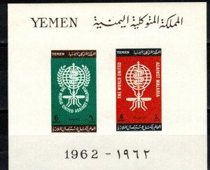 Yemen #136z Unused    CV $12.50 (X5738L)
