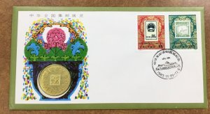 PRC. Scott 1894-95. J99. China National Philatelic Exhibition Medal FDC