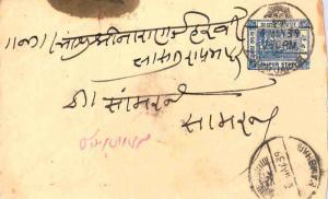 Indian States Jaipur 1/2a Chariot of Surya Envelope 1939 Jaipur to Sambhar.  ...