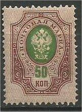 RUSSIA, 1898, MH 50k, Imperial Eagle. Scott 44 Horizontal