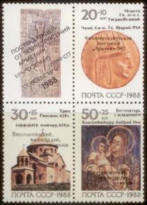 Russia 1988 SC# B151a MNH  L59