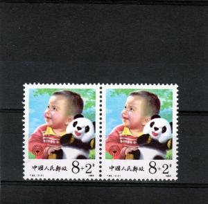 China P.R.1984 Boy & Panda Pair MNH VF Sc#B2 Semi-postal