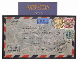 MS2120 1948 CHINA INFLATION ERA High Rate Airmail Cover Scotland Glasgow